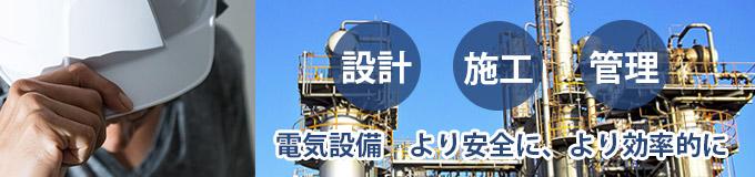 電気設備の設計・施工株式会社木村建設